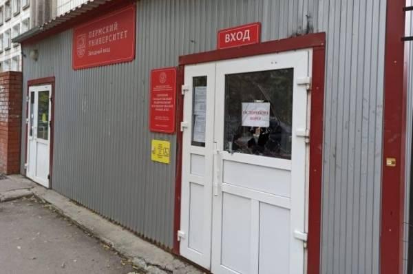 В пермском университете после стрельбы отменили занятия до 27 сентября