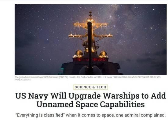 ВМС США модернизируют военные корабли космическими технологиями