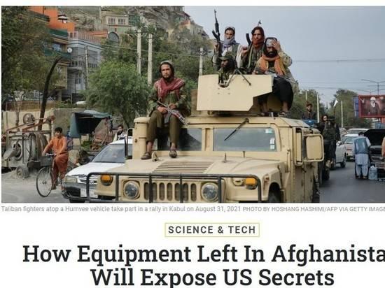 Раскрыто, как техника, оставленная в Афганистане, откроет секреты США