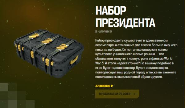 Игроков приглашают на тестирование World War 3 — среди наборов ЗБТ есть президентский за 370 миллионов рублей