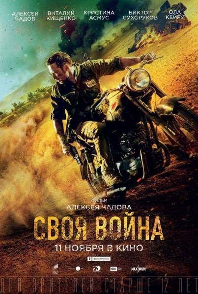 """Русский Тайлер Рейк в Сирии: Sony представила трейлер фильма Алексея Чадова """"Своя война"""""""